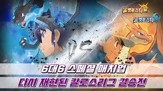 [포켓몬스터 썬문] 지우 vs 아란(알랭)/칼로스리그 6대6 결승전 재현.. 이번엔 우승할 수 있을까?!