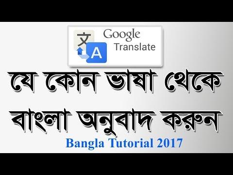 English to Bangla Translation   Bangla to English