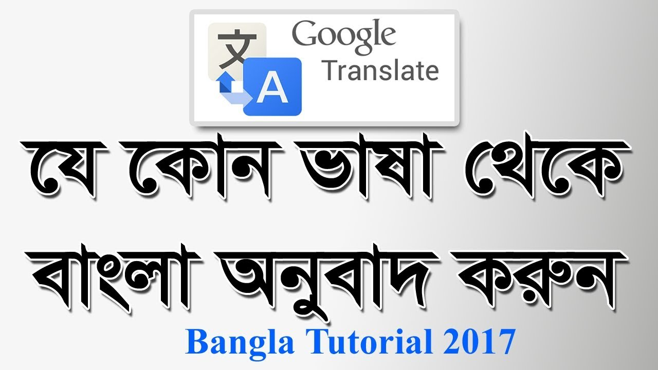 English to Bangla Translation | Bangla to English Translation | Easy Way