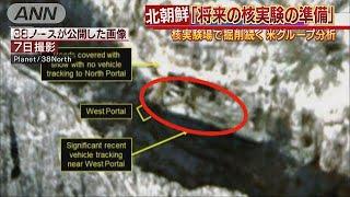 """核実験場に動き 衛星が""""掘削作業""""とらえる(17/12/12)"""