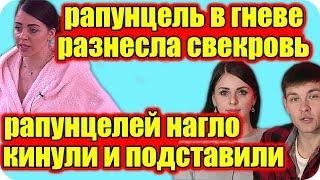 ДОМ 2 НОВОСТИ ♡ Раньше Эфира 8 февраля 2019 (8.02.2019).