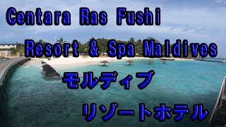 【Centara Ras Fushi Resort & Spa Maldives センタラ ラス フシ リゾート&スパ 】モルディブ