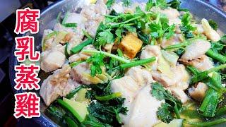 〈 職人吹水〉 點解咁嫩滑- 腐乳蒸雞 !惹味簡單易做Steamed Chicken with Fermente