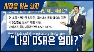 [시장을 읽는 남자] 나의 DSR은 얼마?