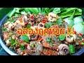 กับข้าวกับปลาโอ 798 ก้อยลาวสามแซ่บ กุ้ง หนวดหมึก แซลมอน ฉลองถูกหวย Spicy salad salmon sqiud & shimp