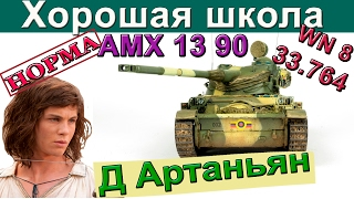 AMX 13 90 | Лучший урок для