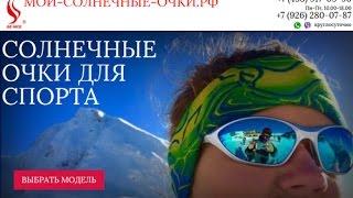 Обзор интернет-магазина МОИ-СОЛНЕЧНЫЕ-ОЧКИ.РФ (поляризационные очки)