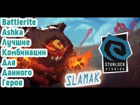 видео: battlerite - ГАЙД НА ashka  | ЛУЧШИЕ КОМБИНАЦИИ 2017 | slamak