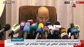 الرئيس هادي يدعو المجتمع الدولي لوقف رفض الحوثيين لجهود السلام