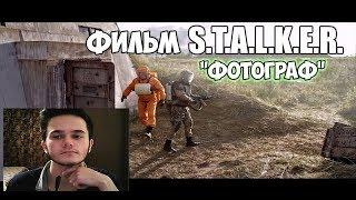 ТРЕЙЛЕР ФИЛЬМА СТАЛКЕР: ФОТОГРАФ (Реакция, мнение)