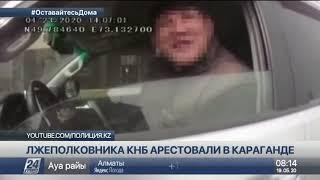 Карагандинец выдавал себя за полковника КНБ