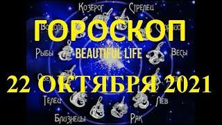 Гороскоп на 22 октября 2021 года | Гороскоп на сегодня | Гороскоп на завтра | Ежедневный гороскоп