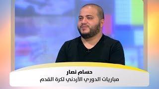 حسام نصار - مباريات الدوري الأردني لكرة القدم