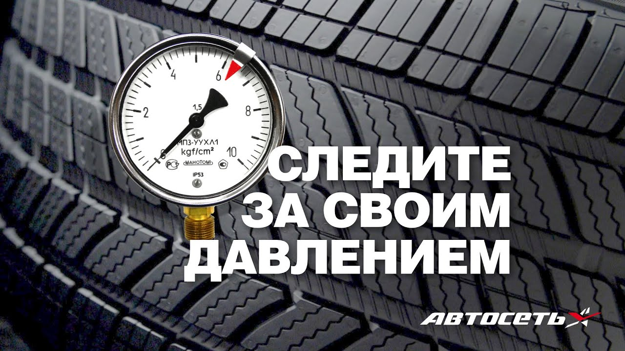 Почему так важно контролировать давление в шинах