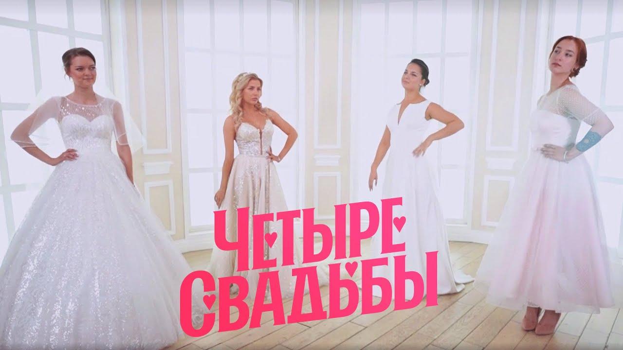 Четыре свадьбы 3 сезон 1 выпуск Свадьба за 15 тыс VS свадьба за 800 тыс