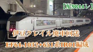 【配9844レ】伊豆クレイル廃車回送EF64-1032+651系IR01編成 @戸塚