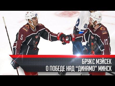"Брукс Мэйсек - о победе над ""Динамо"" Минск"