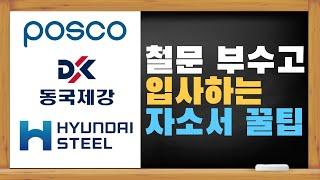 포스코, 동국제강, 현대제철등 철강 회사 입사하는 자소…