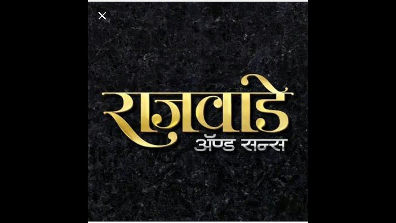 Download Rajwade and Sons New Marathi Blockbuster Movie