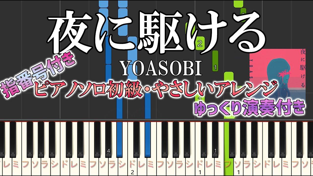 【楽譜あり】夜に駆ける/YOASOBI(ソロ初級・やさしいアレンジ)ゆっくり演奏付き【ピアノ楽譜】【初心者向け・簡単アレンジ・指番号付き】