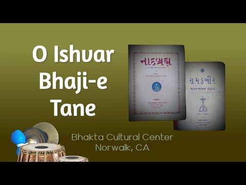 S CA - O Ishvar Bhaji-e Tane ઓ ઈશ્વર ભજીએ તને