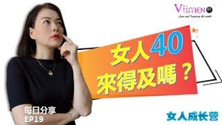 女人40來得及嗎?【女人成長營EP19】
