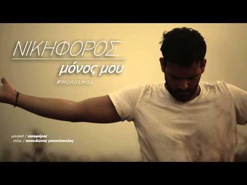 Νικηφόρος - Μόνος Μου   Nikiforos - Monos Mou   Official Audio Release HQ [new]
