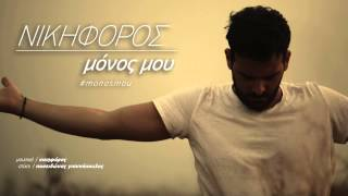 Νικηφόρος - Μόνος Μου | Nikiforos - Monos Mou | Official Audio Release HQ [new]