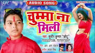 #Sudhir Kumar Chhotu का यह गाना मार्किट में तहलका मचा दिया | Chumma Na Mili | Bhojpuri Song