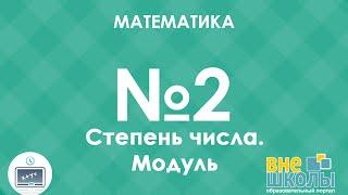 Онлайн-урок ЗНО. Математика №2. Степень числа. Одночлены и многочлены. Модуль