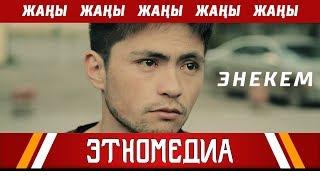 ЭНЕКЕМ | Кыска Метраждуу Кино - 2018 | Режиссер - Келсинбек Атабеков