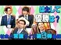 376.【クイズ】ビジネスマン常識!営業課バトル決着【後編】