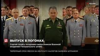 Сергей Шойгу поздравил выпускников Военной академии Генерального штаба