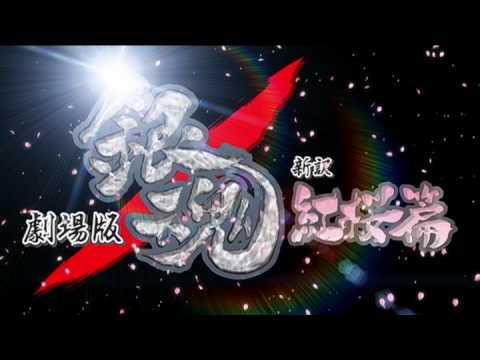 映画『劇場版銀魂 新訳紅桜篇』予告編