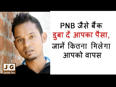 How much your bank account secure, what if bank goes bankrupt. | PNB Bank Fraud