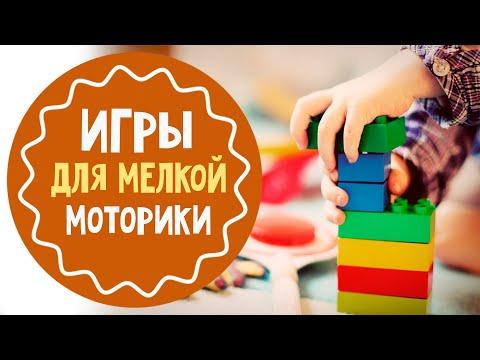 Игра для мелкой моторики для детей 3-5 лет