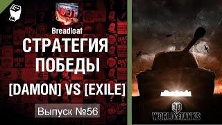 World of Tanks Стратегия Победы DAMON vs EXILE, Песчаная река