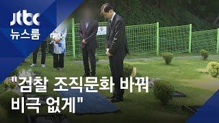"""조국, 고 김홍영 검사 묘소 찾아 """"검찰 조직문화 바꾸…"""