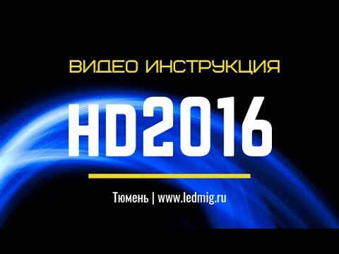 Download Бесплатная видео инструкция , как настроить бегущую строку HD 2016