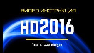 Бесплатная видео инструкция , как настроить бегущую строку HD 2016