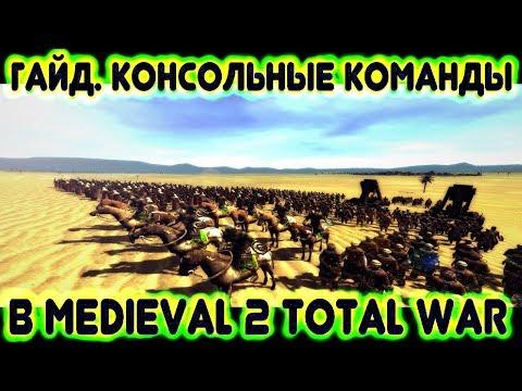 Консольные команды (и читы) в Medieval 2: Total War (гайд, руководство по консоли)