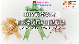 DIY影片 Part30-日式學院風蝴蝶結教學