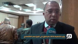 مصر العربية | وزير التخطيط: 2016 عام فارق في تاريخ مصر الاقتصادي