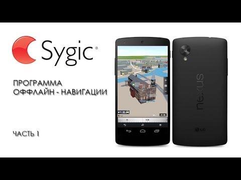 Инструкция По Установке Sygic - фото 6