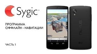 видео Скачать Sygic GPS Navigation бесплатно для Android: полная версия программы на русском языке с ключом