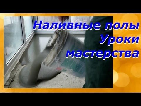 видео: Наливной пол своими руками/Уроки мастерства!