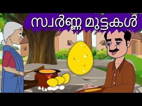 സ്വർണ്ണ മുട്ടകൾ | Malayalam Fairy tales-Malayalam Story for Children | malayalam moral stories