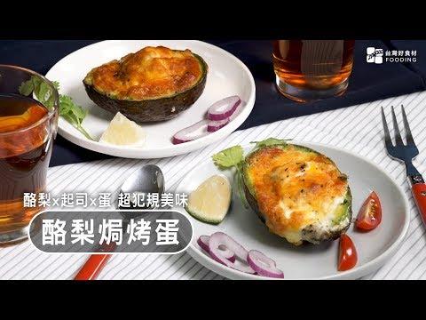 【懶人輕食】酪梨焗烤蛋,酪梨x蛋x起士~超犯規美味!輕鬆完成!Baked Eggs in Avoca