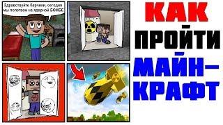 Как пройти майнкрафт на ядерной бомбе? Мемы, лютые приколы.