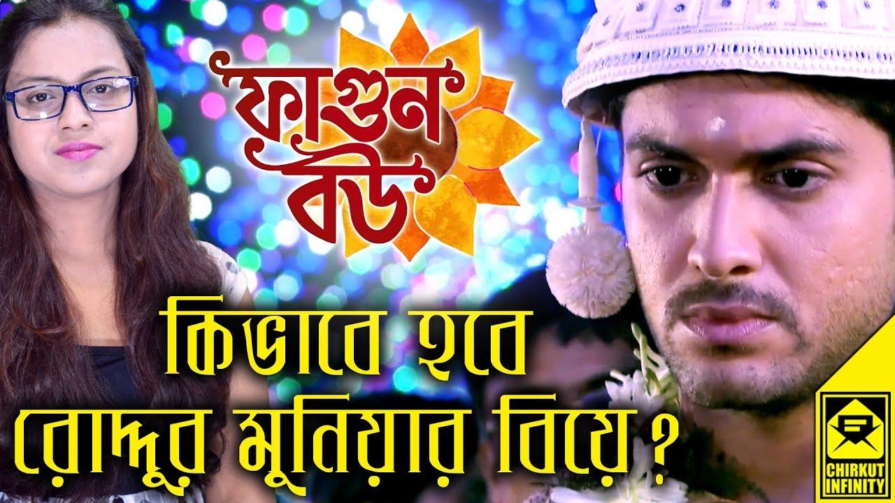 Kivabe Hobe Roddur Muniyar Biye? | Phagun Bou | Star Jalsha | Chirkut  Infinity
